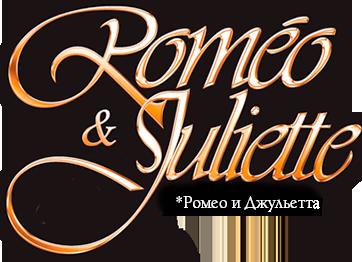 Ромео и Джульетта лого