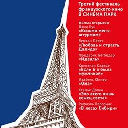Relax FM – партнер фестиваля французского кино