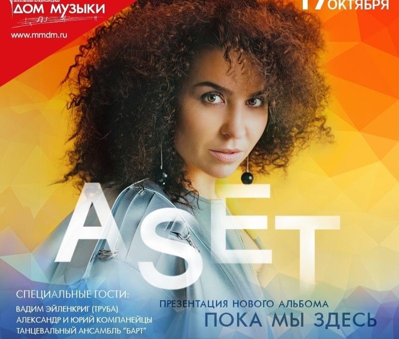 Relax FM – партнер концерта ASET