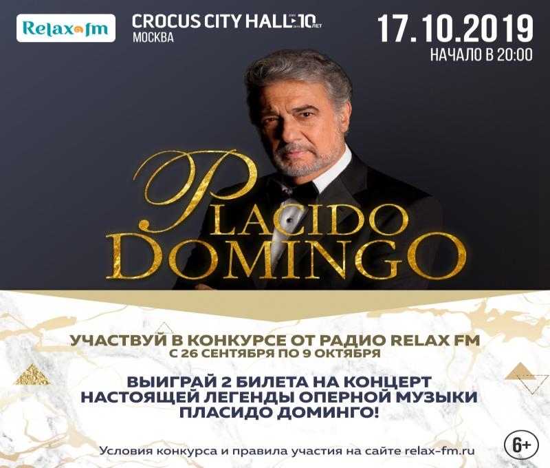 Подведены итоги розыгрыша билетов на концерт Пласидо Доминго